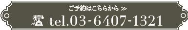 ご予約はこちら 03-6804-7054